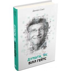 """Думать как - Билл Гейтс """"КМ Букс» (укр.)"""