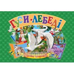 "Книжка-панорамка - Гуси-лебеди ""Кредо"" (укр.)"