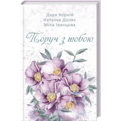 """Рядом с тобой """"Клуб Семейного Досуга"""" (укр.)"""