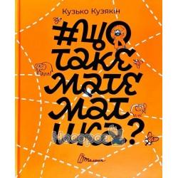 """Лучший подарок - Что такое математика """"Талант"""" (укр.)"""