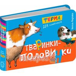 "Тваринки-половинки - Ферма ""Школа"" (укр.)"