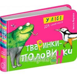 "Животные-половинки - В лесу ""Школа"" (укр.)"