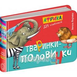 "Тваринки-половинки - Африка ""Школа"" (укр.)"