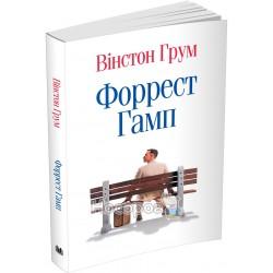 """KM The BEST - Форрест Гамп """"КМБукс"""" (укр.)"""