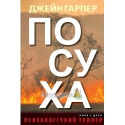 "Засуха ""Нора-Друк"" (укр.)"