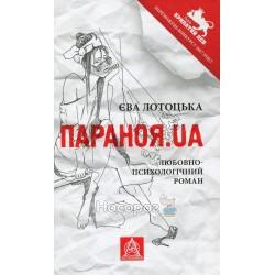 "Параноя.UA ""Астролябія"" (укр.)"