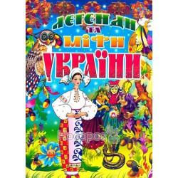 """Легенди та міфи України """"Промінь"""" (укр.)"""
