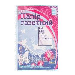 Папір газетний Фолдер А4/500