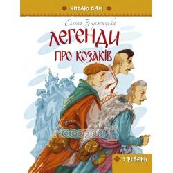 """Читаю сам - Легенди про козаків """"Талант"""" (укр.)"""