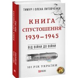 """101 год Украина - Книга опустошения 1939-1945 """"FOLIO"""" (укр.)"""