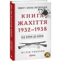 """101 год Украина - Книга ужаса 1932-1938 """"FOLIO"""" (укр.)"""