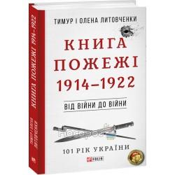"""101 год Украина - Книга пожара 1914-1922 """"FOLIO"""" (укр.)"""