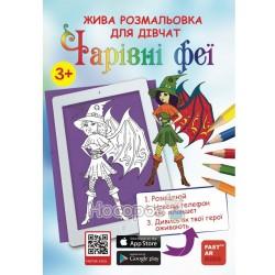 """Живая раскраска для девочек Волшебные феи """"FastArKids"""" (укр.)"""