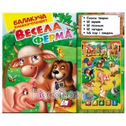 "Балакуча книжка-планшет - Весела ферма ""Пегас"" (укр.)"