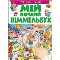 """Мой первый виммельбух - Животные в городе """"Пегас"""" (укр.)"""