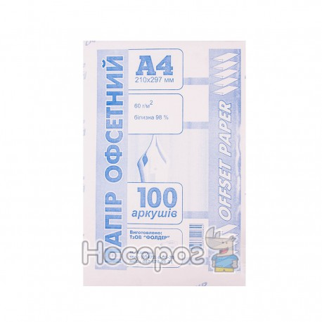 Бумага офсетная Фолдер А4, 100 л.