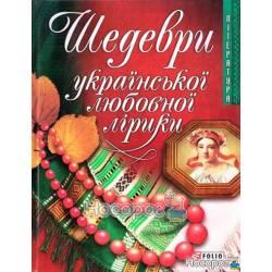 Шедевры украинской любовной лiрики