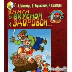 Книга о вкусной и здоровой...