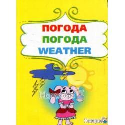 Погода. Книжка-картонка