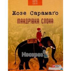 Путешествие слона