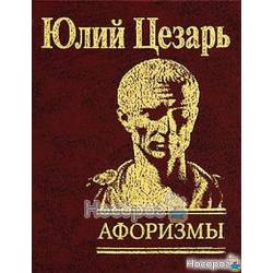 Юлий Цезарь. Афоризмы