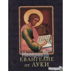 Евангелие от Луки. Мини-издание