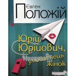 Юрий Юрьевич, любимец женщин