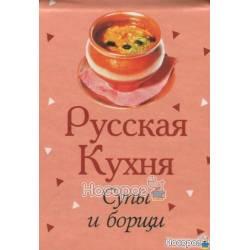 Русская кухня. Супы и борщи