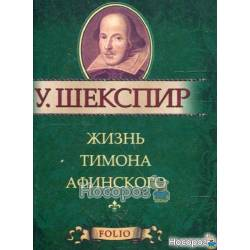 Жизнь Тимона Афинского