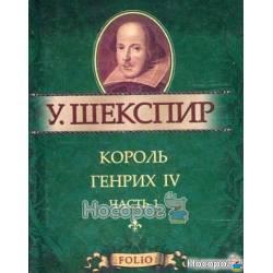 Король Генрих IV ч.1 (миниатюрное издание)