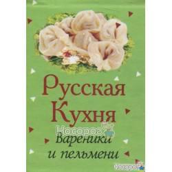 Русская кухня. Вареники и пельмени