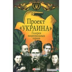 """Проект """"Украина"""". Галерея национальных героев"""