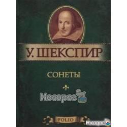 Уильям Шекспир. Сонеты