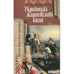 Українські жартівліві пісні