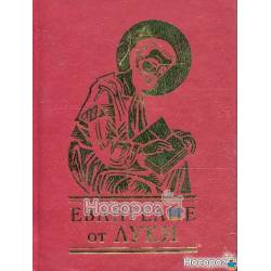 Евангелие: от Матфея, от Марка, от Луки, от Иоанна (подарочный комплект миниатюр из 4 книг)