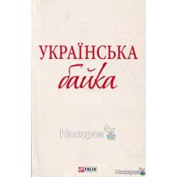 украинская байка