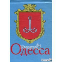 Одесса (книга-магнит)
