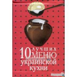 10 лучших меню украинской кухни. Книжка-магнит