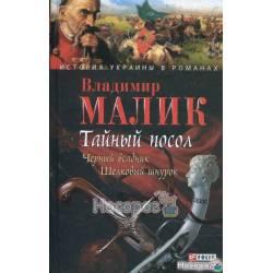 Тайный посол. Роман в 2-х томах. Том 2