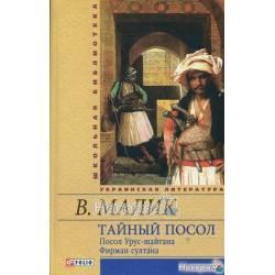 Тайный посол. Роман в 2-х томах. Том 1