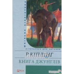 Книга джунглiв