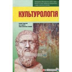 Культурология. Базовый учебник для студентов высших учебных заведений
