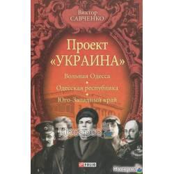 """Проект """"Украина"""". Вольная Одесса. Одесская республика. Юго-Западный край (1917-1919)"""