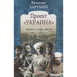 Проект Украина. Крым в годы смуты (1917-1921 гг.)