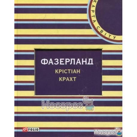 """Карта світу - Фазерланд """"Folio"""" (укр.)"""