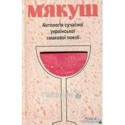 Мякиш. Антология современной украинской вкусовой поэзии