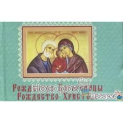 Рождество Богородицы. Рождество Христово. Книжка-магнит