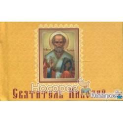 Святитель Николай. Книжка-магнит