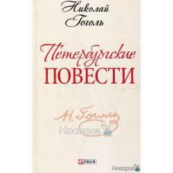 Издательство Фолио Петербургские повести(ШБ-мини) Школьная библиотека-мини русский