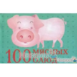 100 мясных блюд. Миниатюрное издание